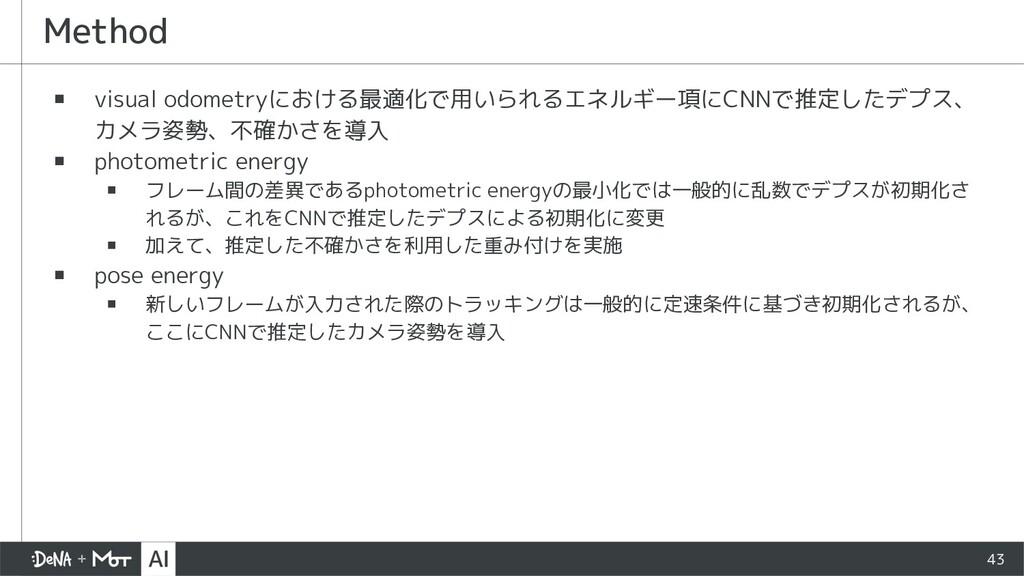 43 ▪ visual odometryにおける最適化で用いられるエネルギー項にCNNで推定し...