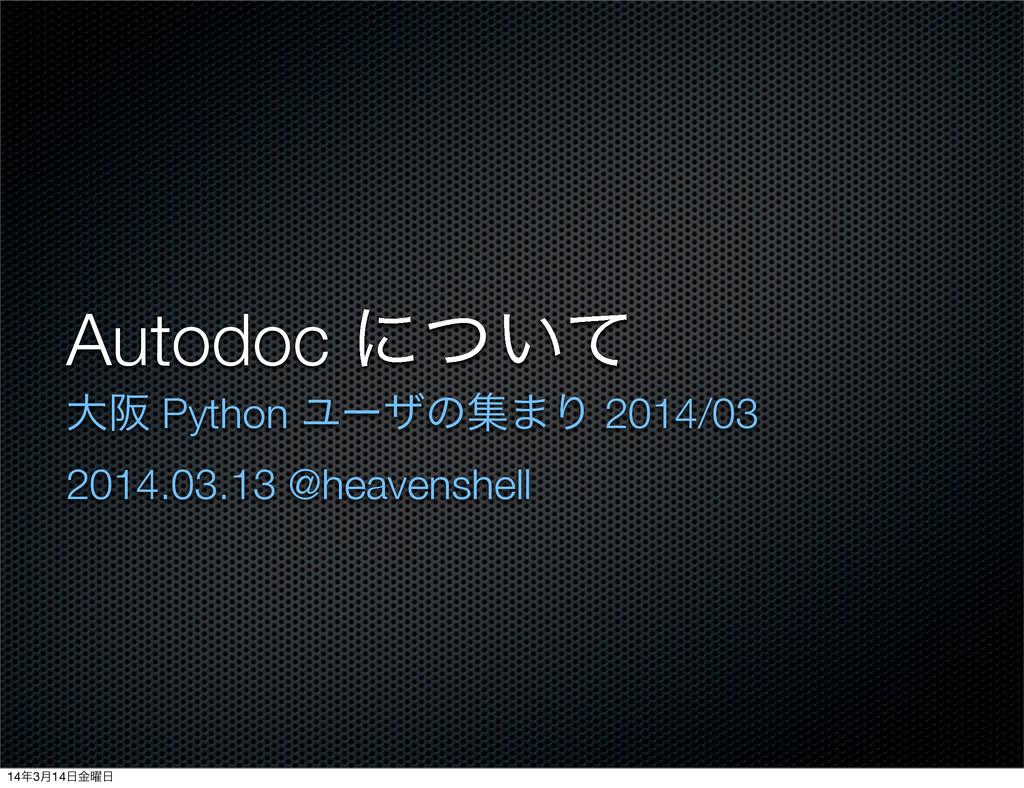 Autodoc ʹ͍ͭͯ େࡕ Python Ϣʔβͷू·Γ 2014/03 2014.03....
