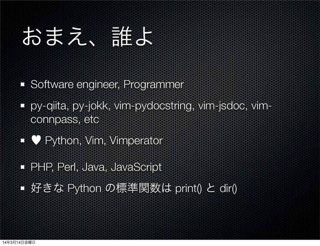 ͓·͑ɺ୭Α Software engineer, Programmer py-qiita, ...