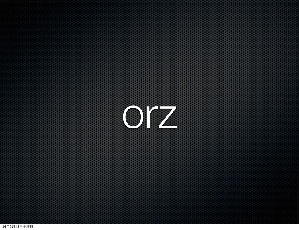 orz 143݄14༵ۚ