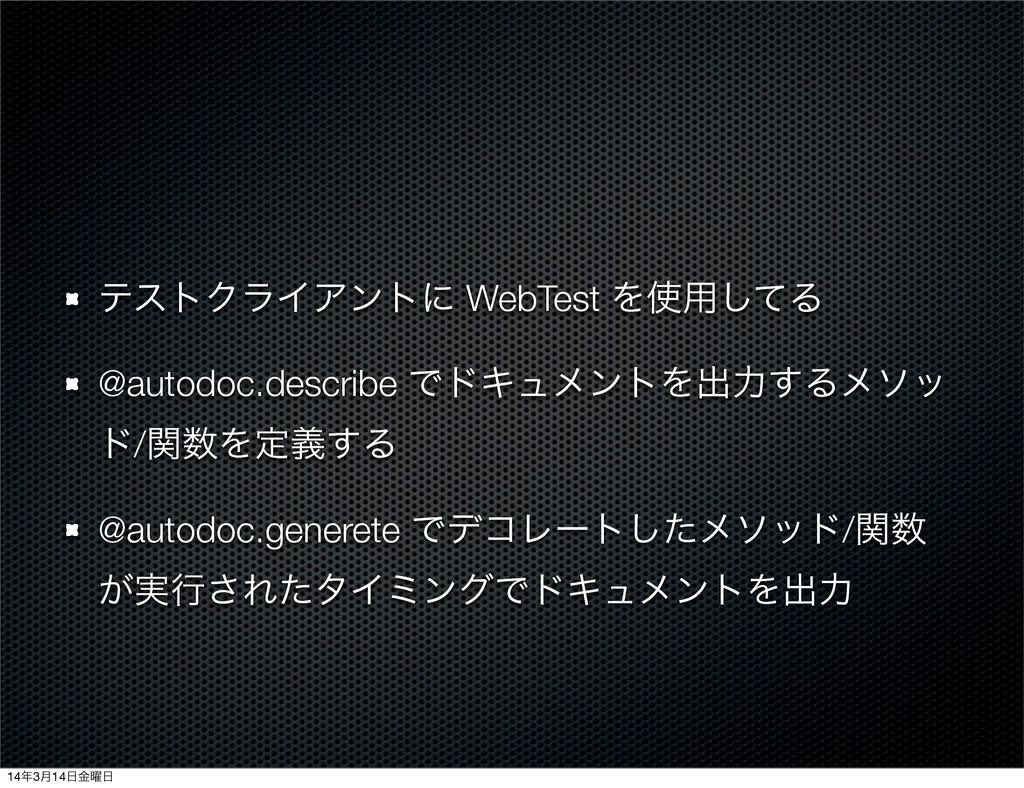 ςετΫϥΠΞϯτʹ WebTest Λ༻ͯ͠Δ @autodoc.describe ͰυΩ...