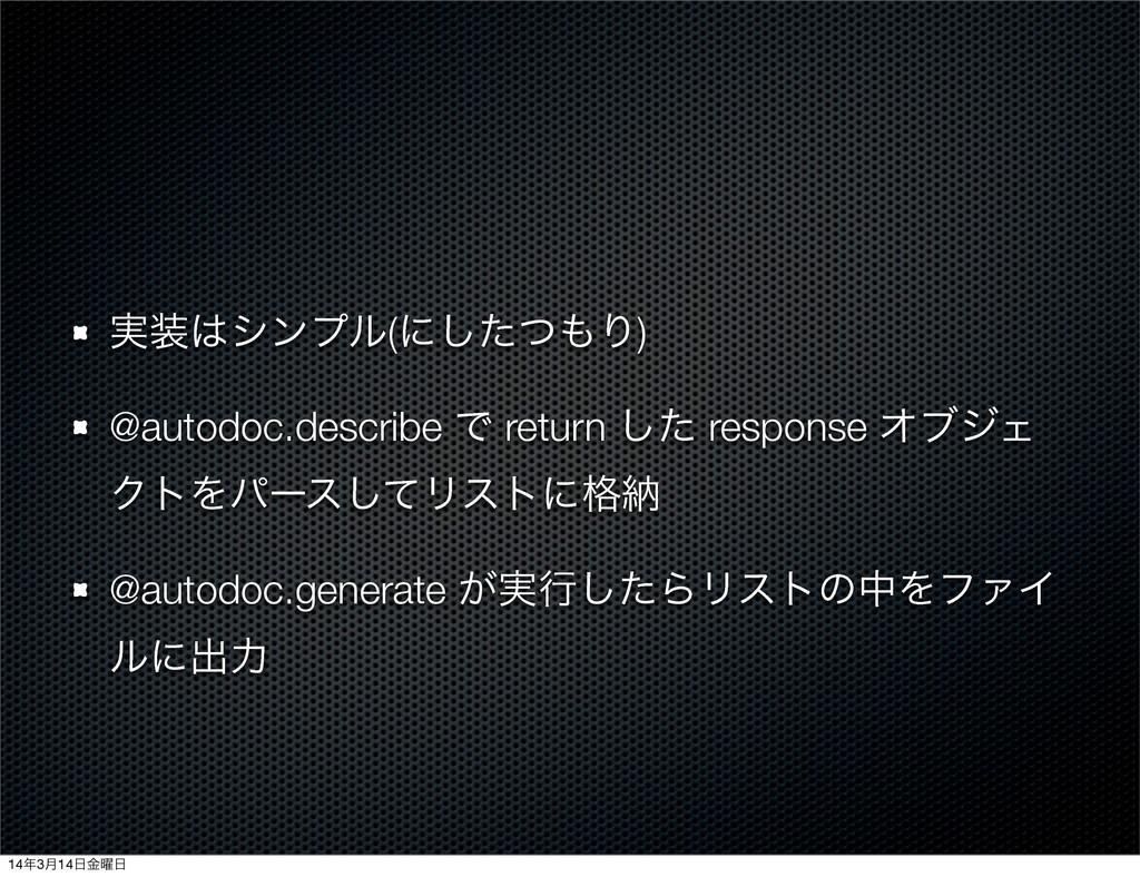 ࣮γϯϓϧ(ʹͨͭ͠Γ) @autodoc.describe Ͱ return ͨ͠ r...
