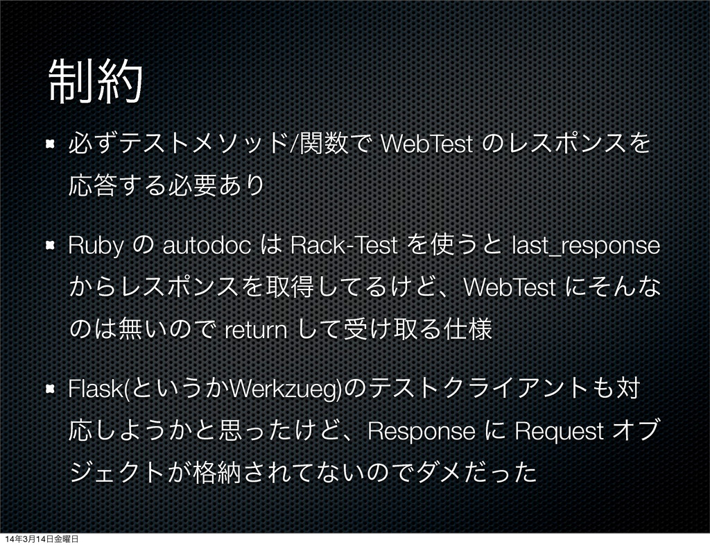 ੍ ඞͣςετϝιου/ؔͰ WebTest ͷϨεϙϯεΛ Ԡ͢Δඞཁ͋Γ Ruby ...