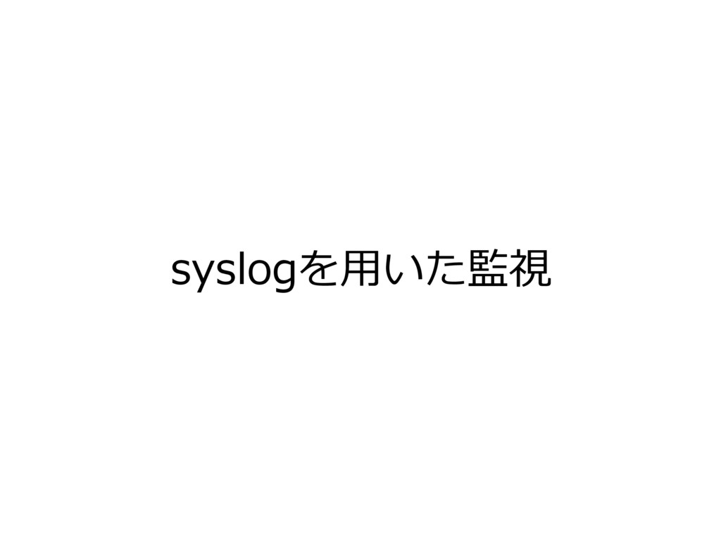 syslogを⽤いた監視