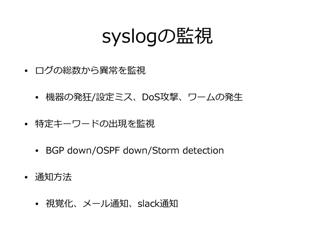 syslogの監視 • ログの総数から異常を監視 • 機器の発狂/設定ミス、DoS攻撃、ワーム...