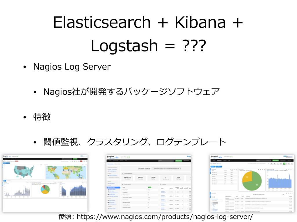 Elasticsearch + Kibana + Logstash = ??? • Nagio...