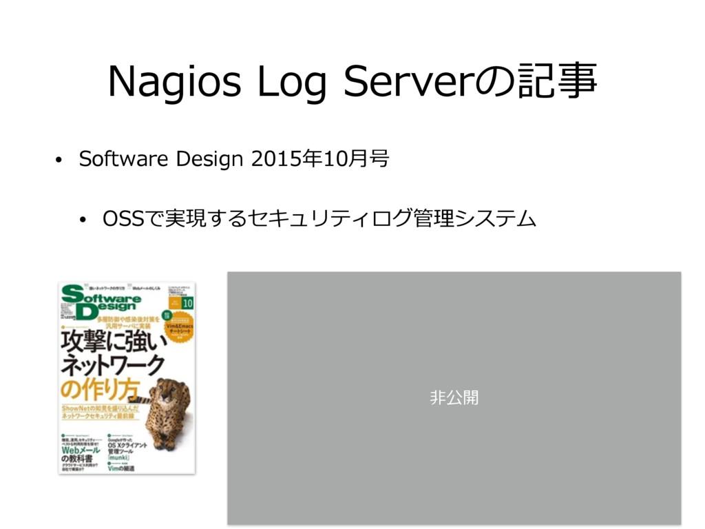 Nagios Log Serverの記事 • Software Design 2015年10⽉...
