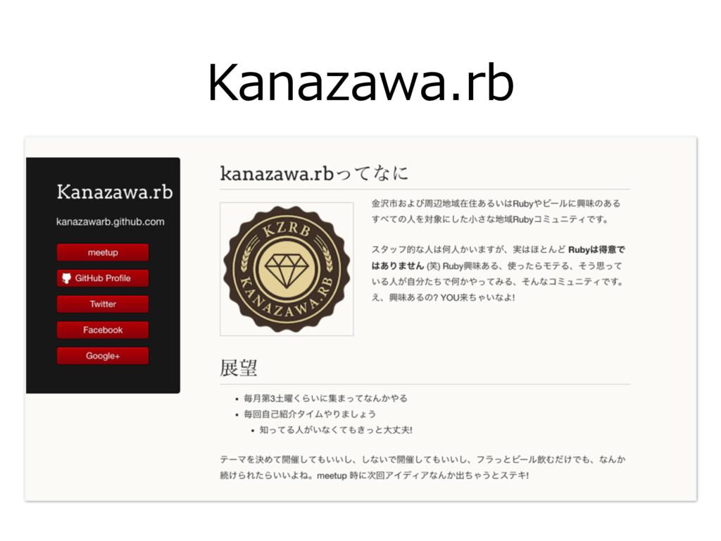 Kanazawa.rb