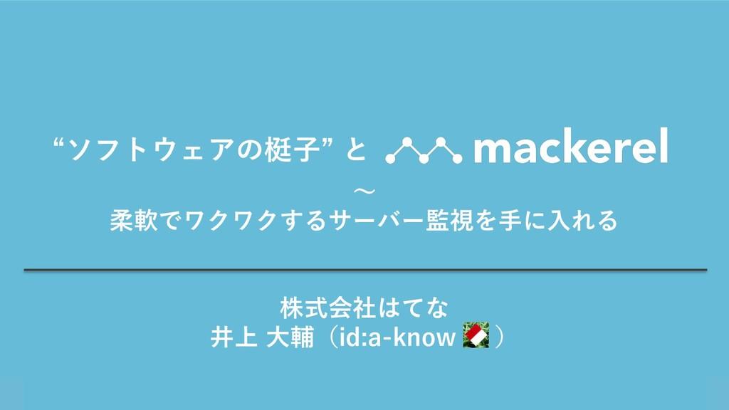 """1 """"ソフトウェアの梃⼦"""" と 〜 柔軟でワクワクするサーバー監視を⼿に⼊れる 株式会社はてな..."""