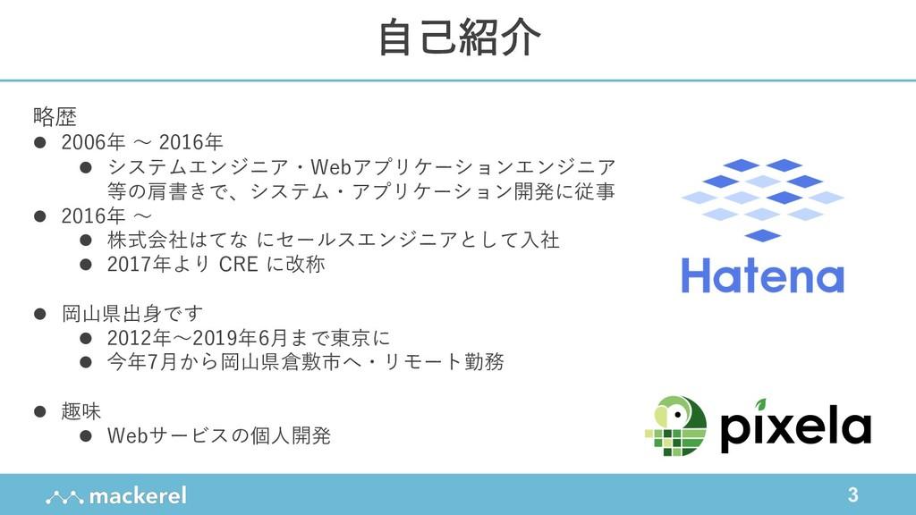 3 ⾃⼰紹介 略歴 l 2006年 〜 2016年 l システムエンジニア・Webアプリケーシ...