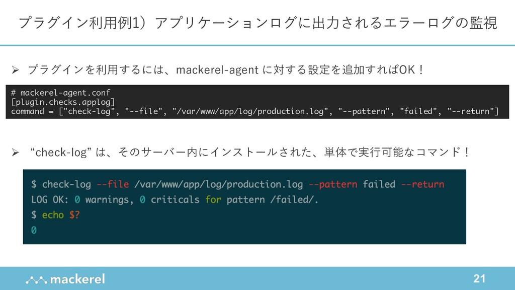 21 プラグイン利⽤例1)アプリケーションログに出⼒されるエラーログの監視 Ø プラグインを利...