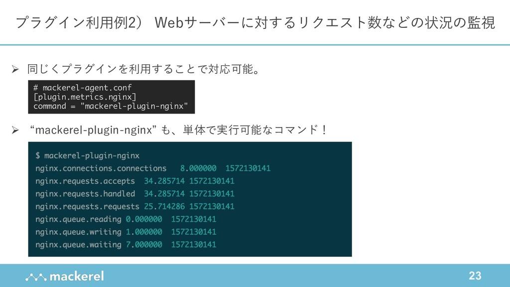 23 プラグイン利⽤例2) Webサーバーに対するリクエスト数などの状況の監視 Ø 同じくプラ...