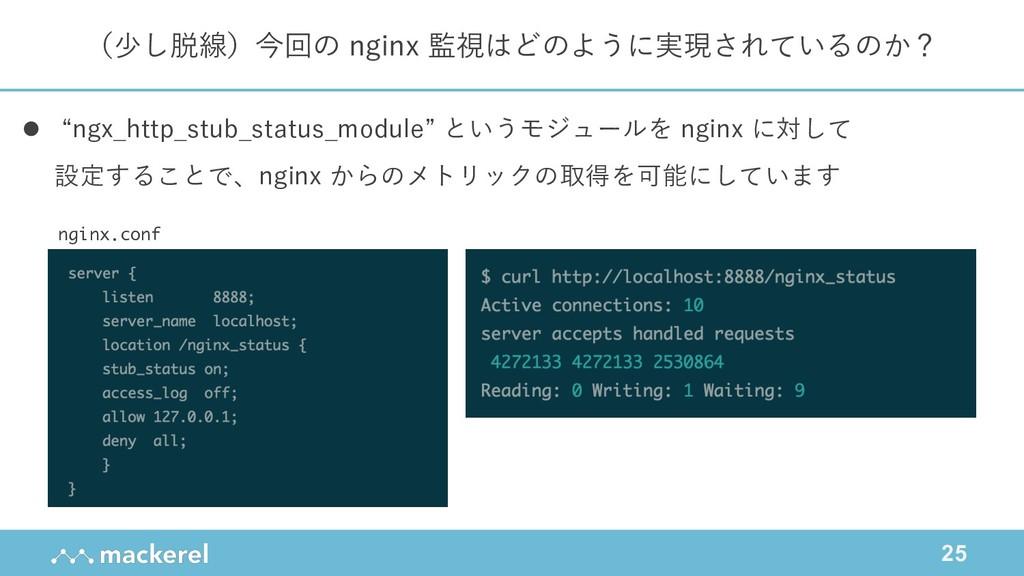 """25 (少し脱線)今回の nginx 監視はどのように実現されているのか? l """"ngx_ht..."""