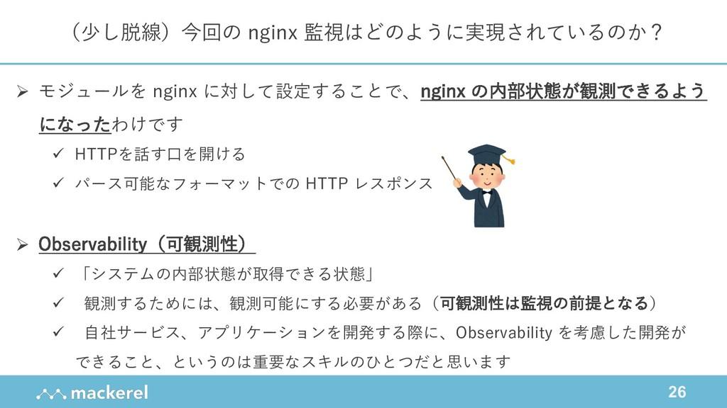 26 (少し脱線)今回の nginx 監視はどのように実現されているのか? Ø モジュールを ...