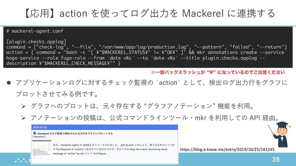 35 【応⽤】action を使ってログ出⼒を Mackerel に連携する l アプリケーシ...