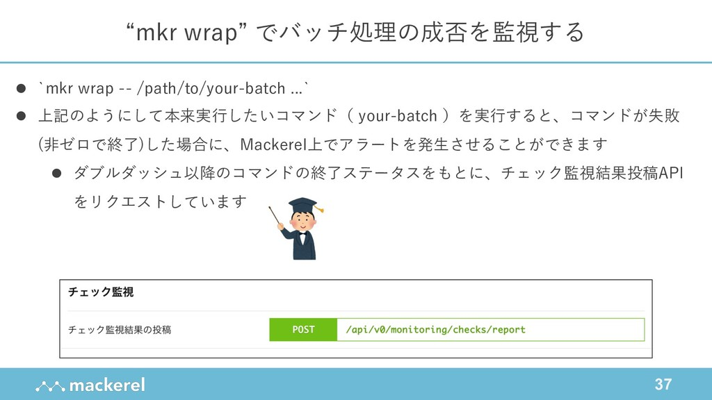 "37 ""mkr wrap"" でバッチ処理の成否を監視する l `mkr wrap -- /pa..."