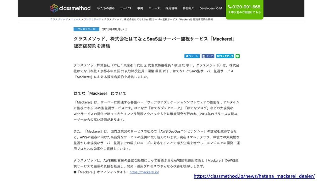 5 https://classmethod.jp/news/hatena_mackerel_d...