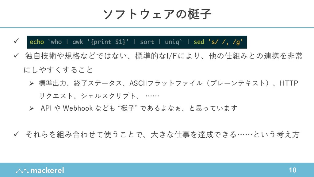 10 ソフトウェアの梃⼦ ü ü 独⾃技術や規格などではない、標準的なI/Fにより、他の仕組み...