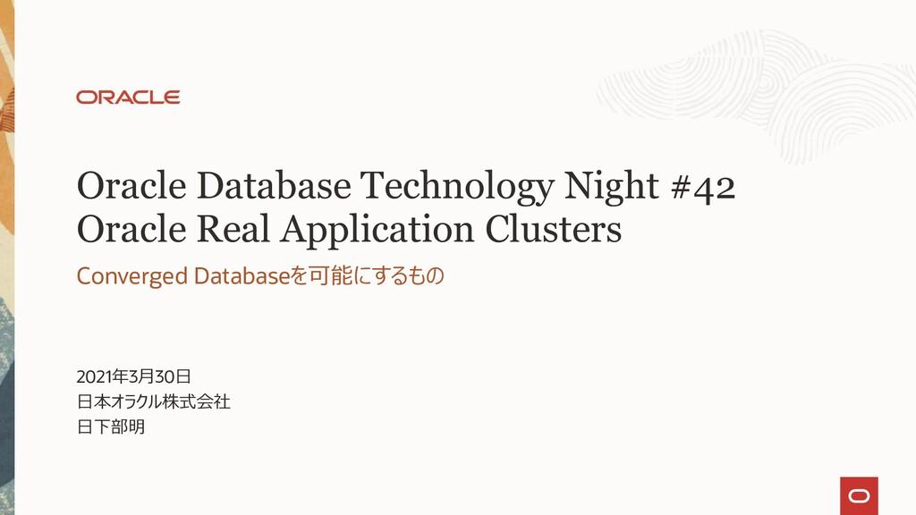 Oracle Database Technology Night #42 Oracle Rea...