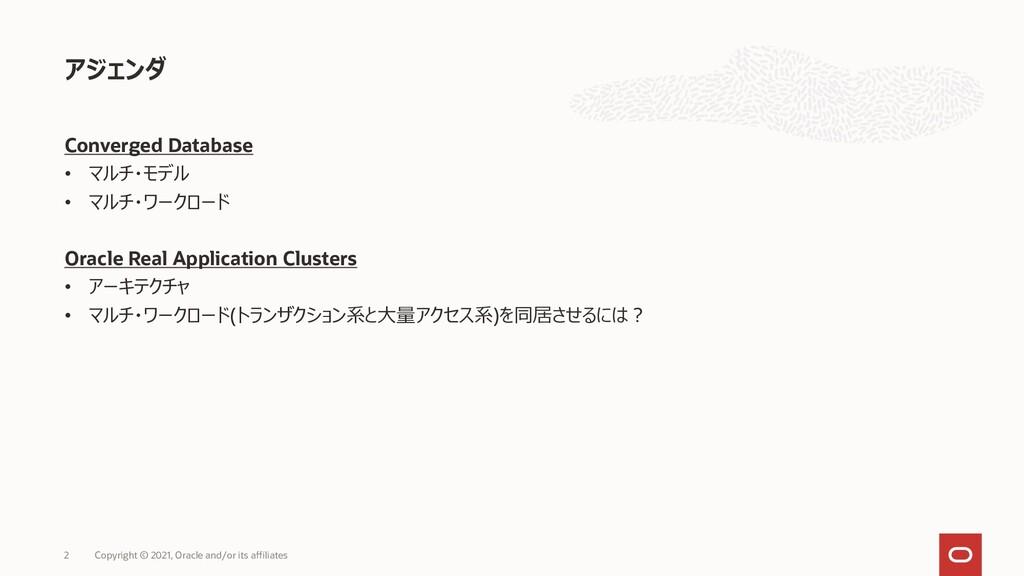Converged Database • マルチ・モデル • マルチ・ワークロード Oracl...