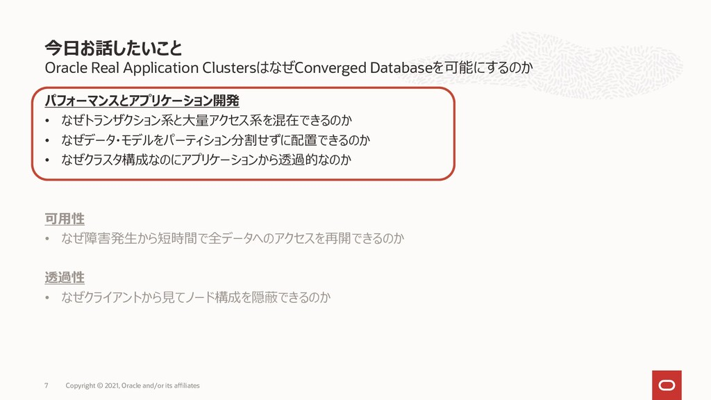 Oracle Real Application ClustersはなぜConverged Da...