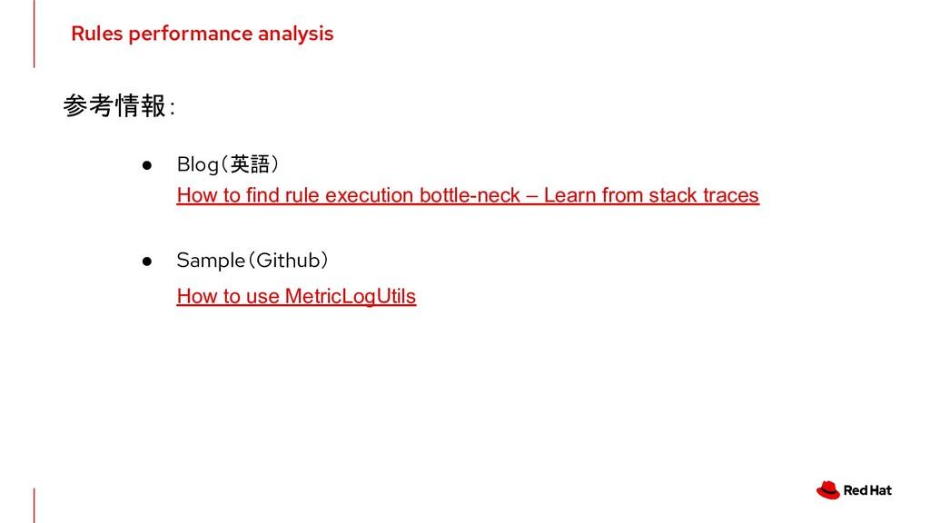 参考情報: How to find rule execution bottle-neck – ...