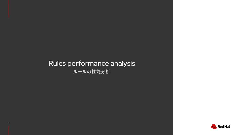 Rules performance analysis ルールの性能分析 4