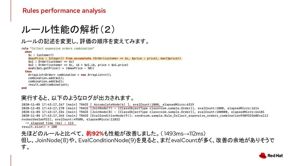 ルール性能の解析(2) ルールの記述を変更し、評価の順序を変えてみます。 実行すると、以下のよ...