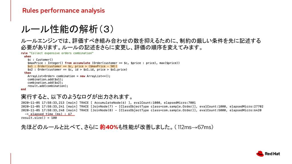 ルール性能の解析(3) ルールエンジンでは、評価すべき組み合わせの数を抑えるために、制約の厳し...