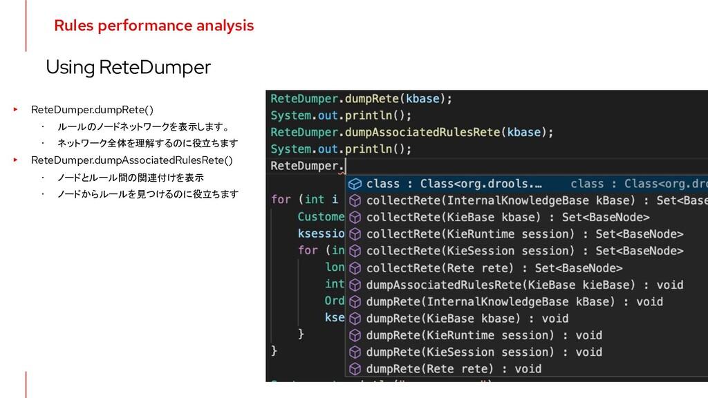 Using ReteDumper ▸ ReteDumper.dumpRete() ・ ルールの...