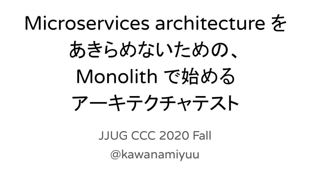 Microservices architecture を あきらめないための、 Monolit...