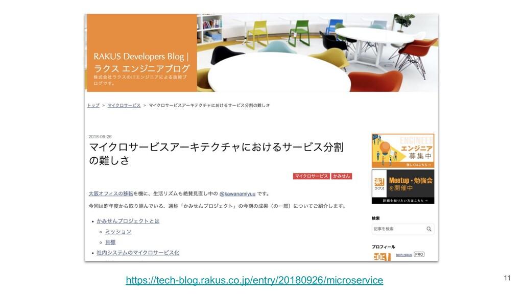 11 https://tech-blog.rakus.co.jp/entry/20180926...