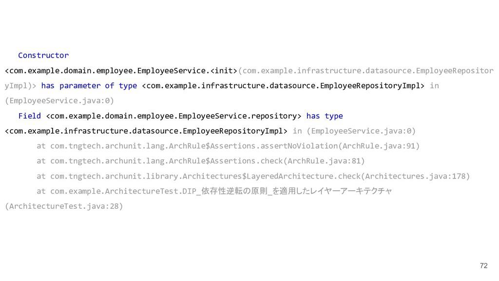 72 Constructor <com.example.domain.employee.Emp...