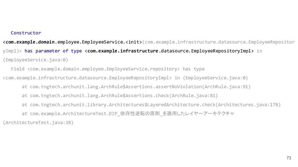 73 Constructor <com.example.domain.employee.Emp...