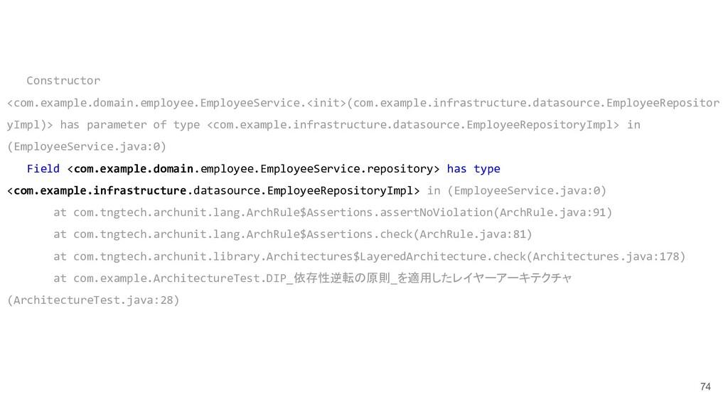 74 Constructor <com.example.domain.employee.Emp...