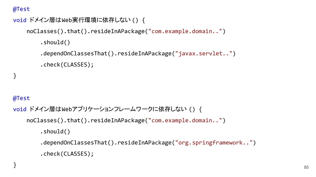 85 @Test void ドメイン層はWeb実行環境に依存しない () { noClasse...