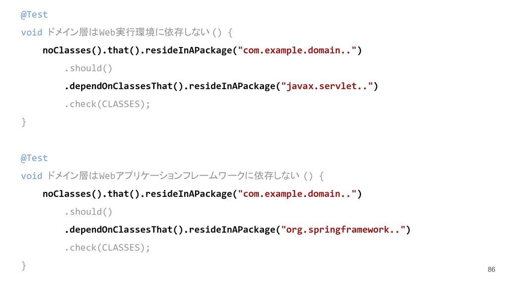 86 @Test void ドメイン層はWeb実行環境に依存しない () { noClasse...
