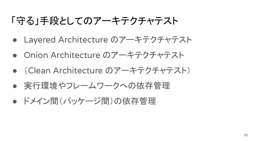 「守る」手段としてのアーキテクチャテスト ● Layered Architecture のアー...