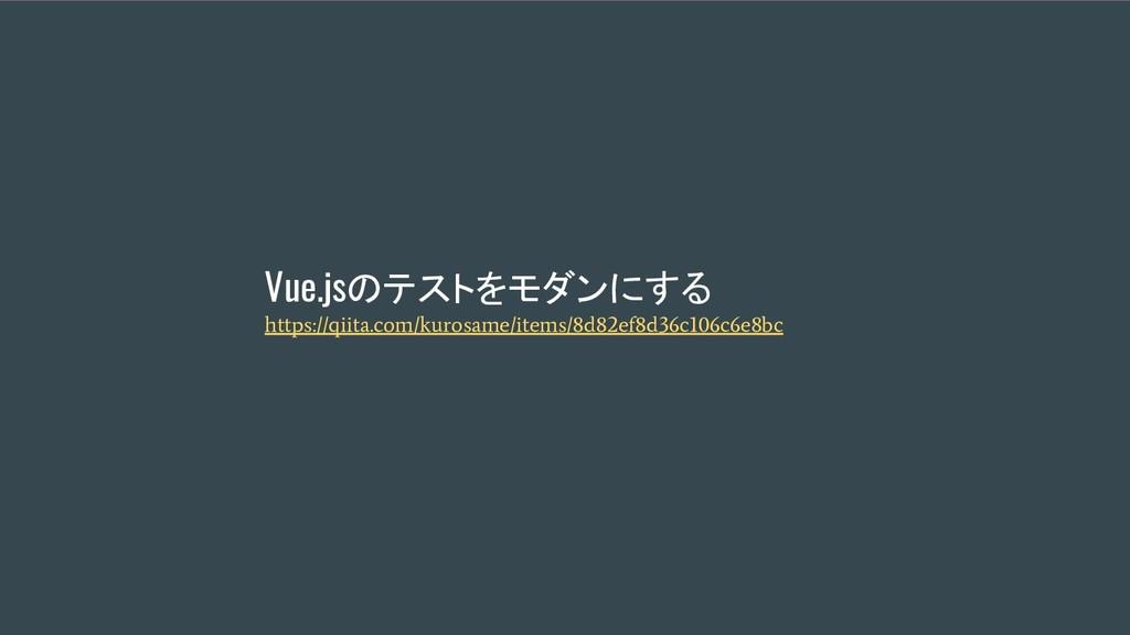 Vue.jsのテストをモダンにする https://qiita.com/kurosame/it...