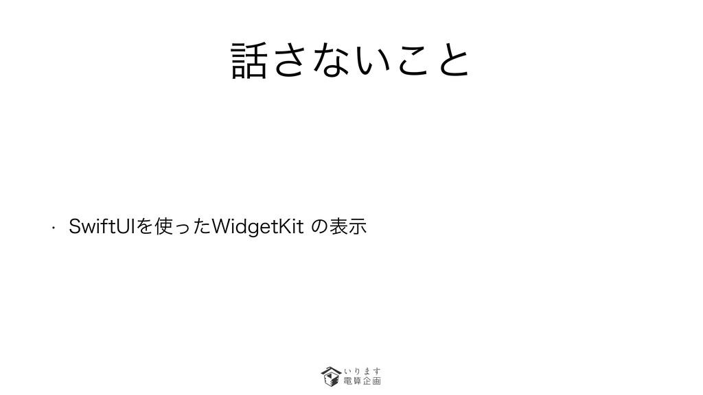 ͞ͳ͍͜ͱ w 4XJGU6*Λͬͨ8JEHFU,JUͷදࣔ