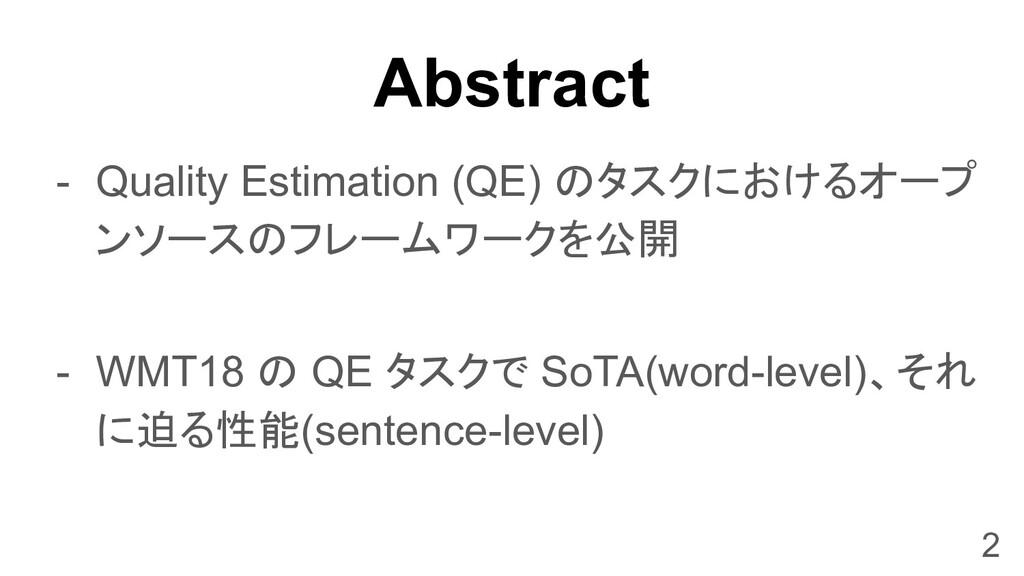 Abstract - Quality Estimation (QE) のタスクにおけるオープ ...