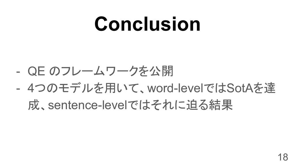 Conclusion - QE のフレームワークを公開 - 4つのモデルを用いて、word-l...