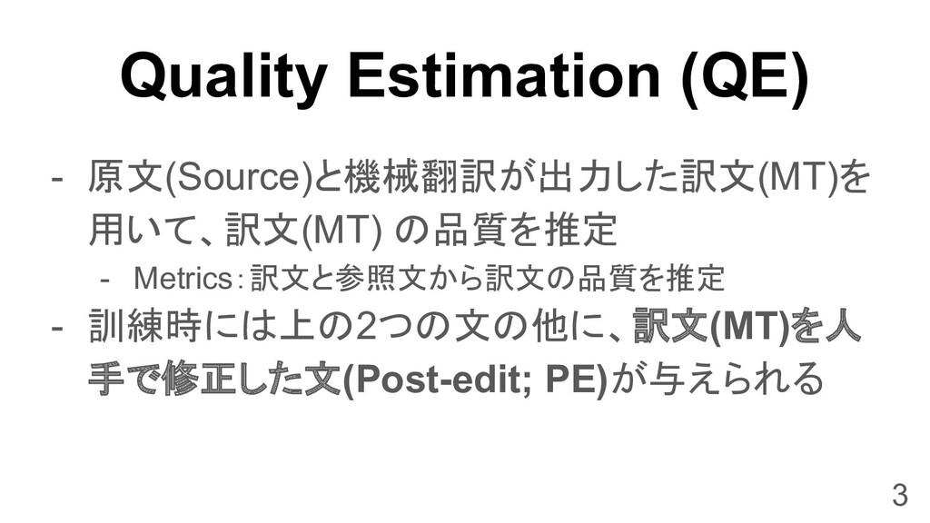 Quality Estimation (QE) - 原文(Source)と機械翻訳が出力した訳...