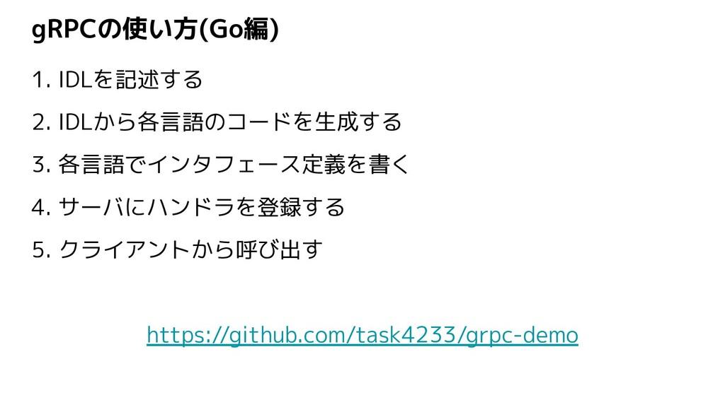 gRPCの使い方(Go編) 1. IDLを記述する 2. IDLから各言語のコードを生成する ...