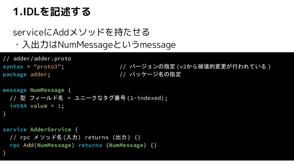 1.IDLを記述する serviceにAddメソッドを持たせる ・入出力はNumMessage...