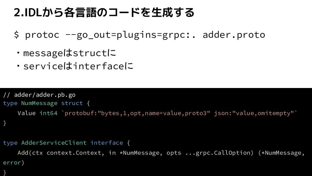 2.IDLから各言語のコードを生成する $ protoc --go_out=plugins=g...