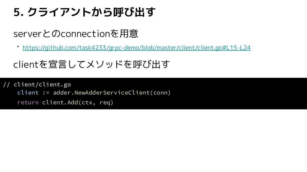 5. クライアントから呼び出す serverとのconnectionを用意 ・https://...