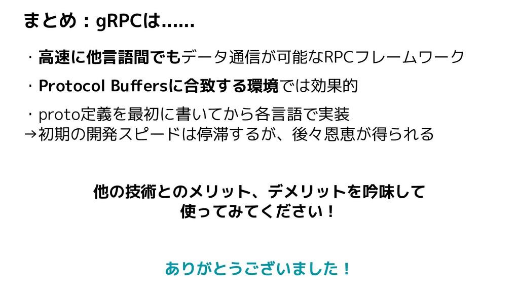 まとめ : gRPCは...... ・高速に他言語間でもデータ通信が可能なRPCフレームワーク...