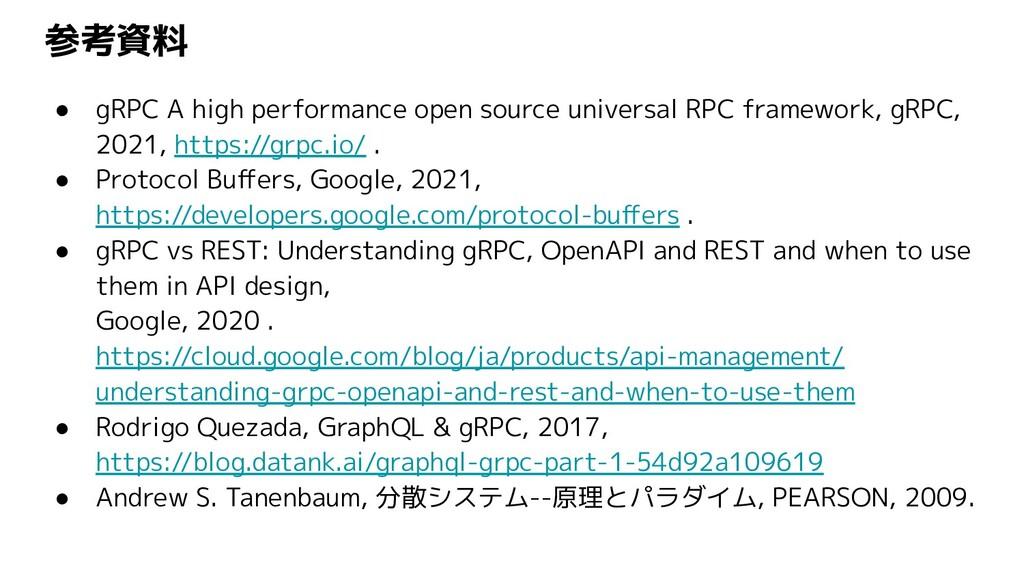 参考資料 ● gRPC A high performance open source univ...