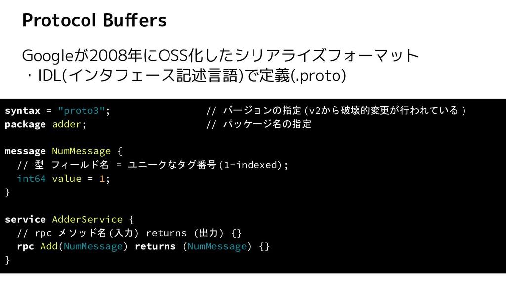 Protocol Buffers Googleが2008年にOSS化したシリアライズフォーマット...